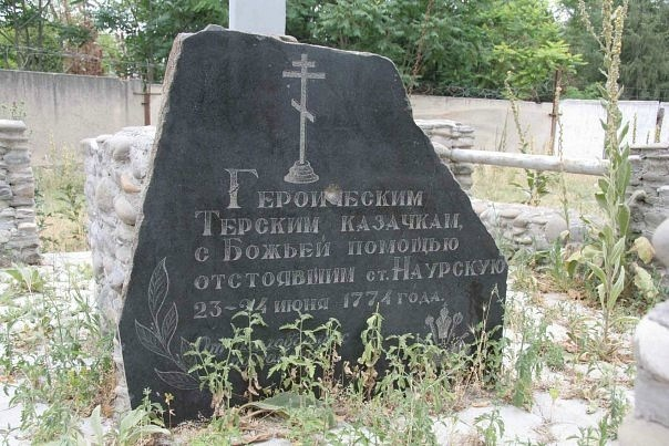 Наурская