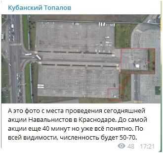 Митинг Навального в Краснодаре: тушите свет, людей не видно