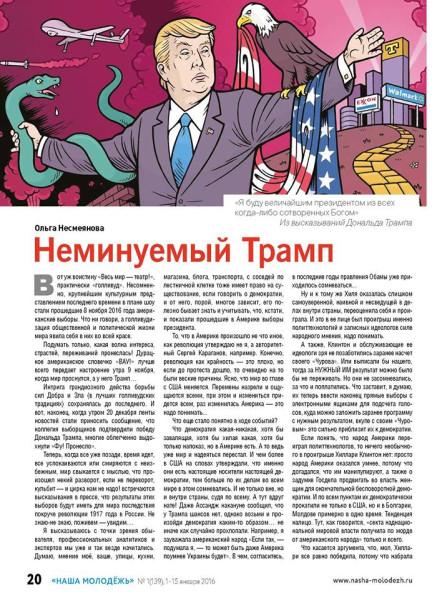 Моя статья в Нашей молодежи