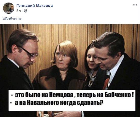 Член Единой России Геннадий Макаров изволит шутить