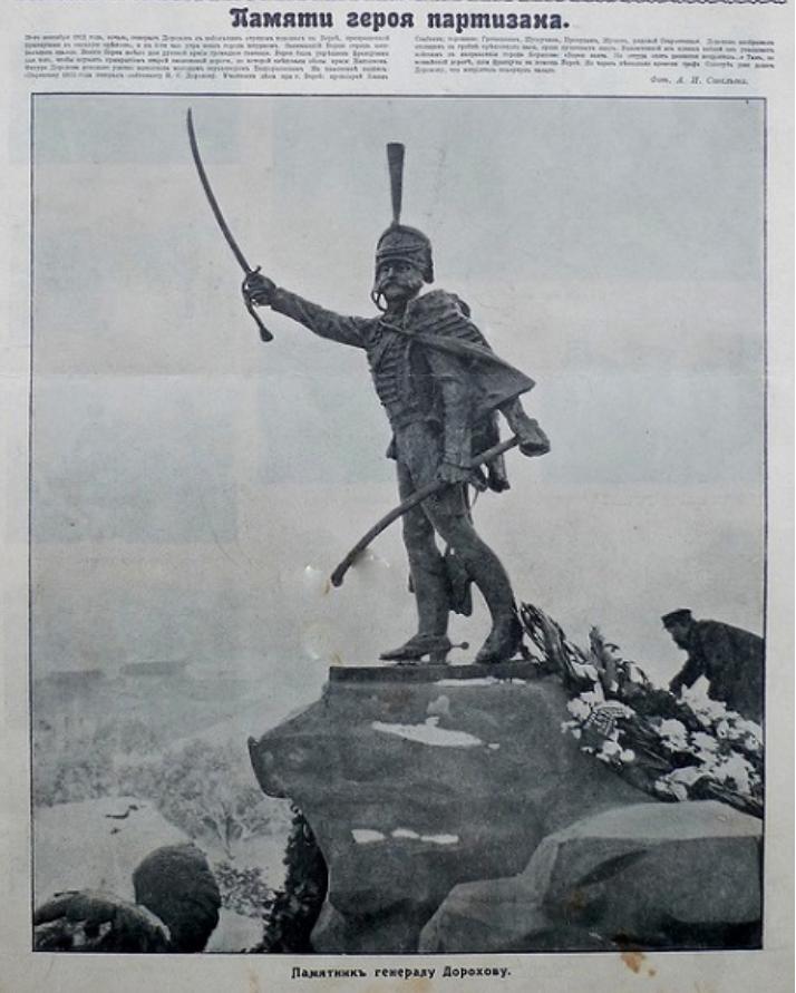 Фотография с открытия в Верее памятника генералу Дорохову, созданному на пожертвования .
