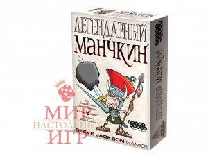 munchkin-legends-rus-box
