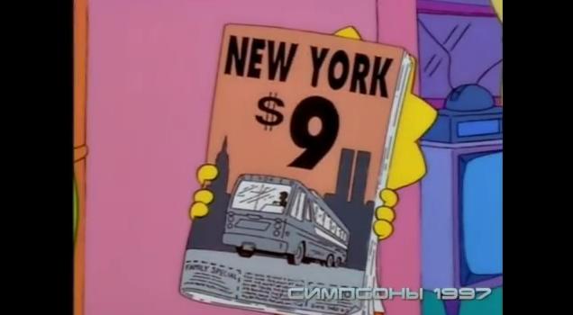 симпсоны 1997