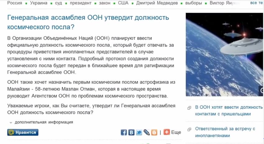 Генеральная ассамблея ООН утвердит должность космического посла