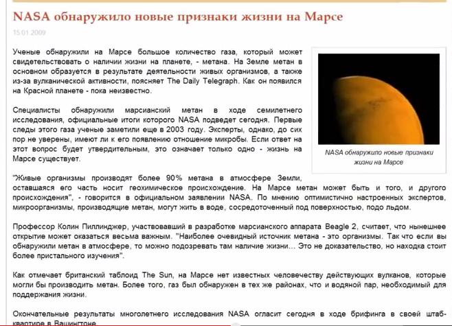 НАСА обнаружило новые признаки жизни на Марсе