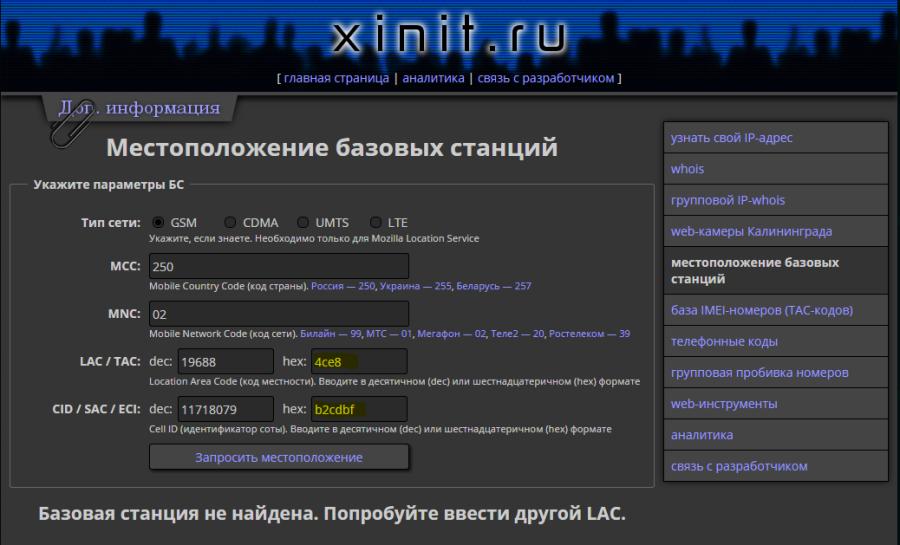 xinit.ru