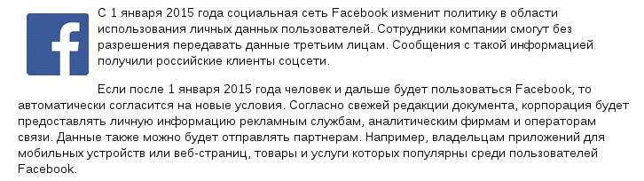 правила фейсбук