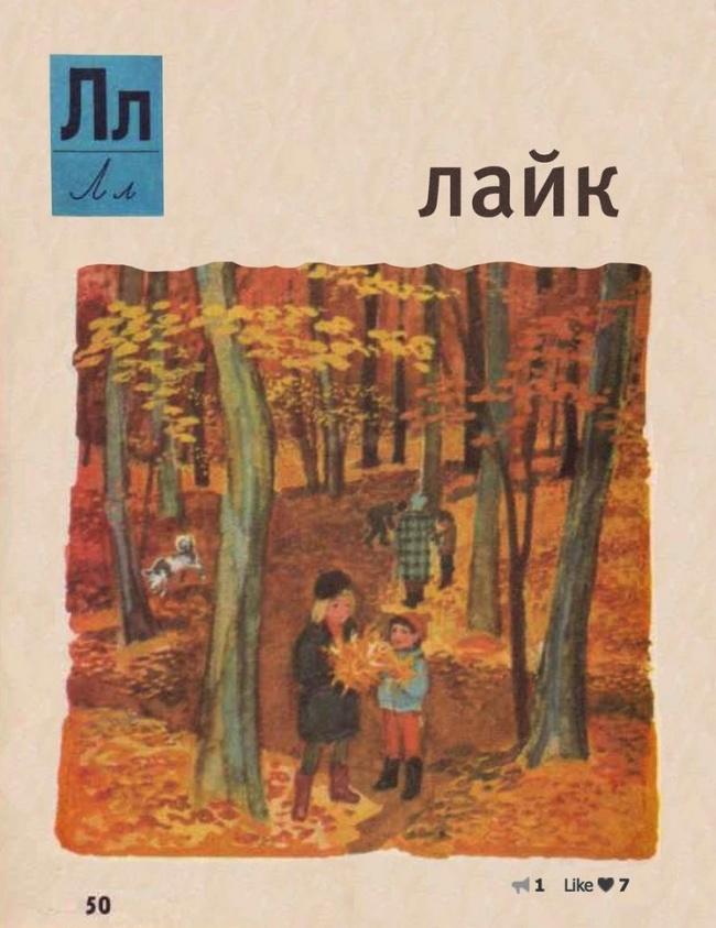 2822955-R3L8T8D-650-elena-schelkun-bukvari-8
