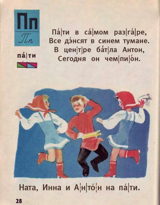 2823155-R3L8T8D-650-elena-schelkun-bukvari-7
