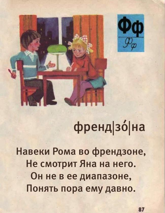 2823355-R3L8T8D-650-elena-schelkun-bukvari-6