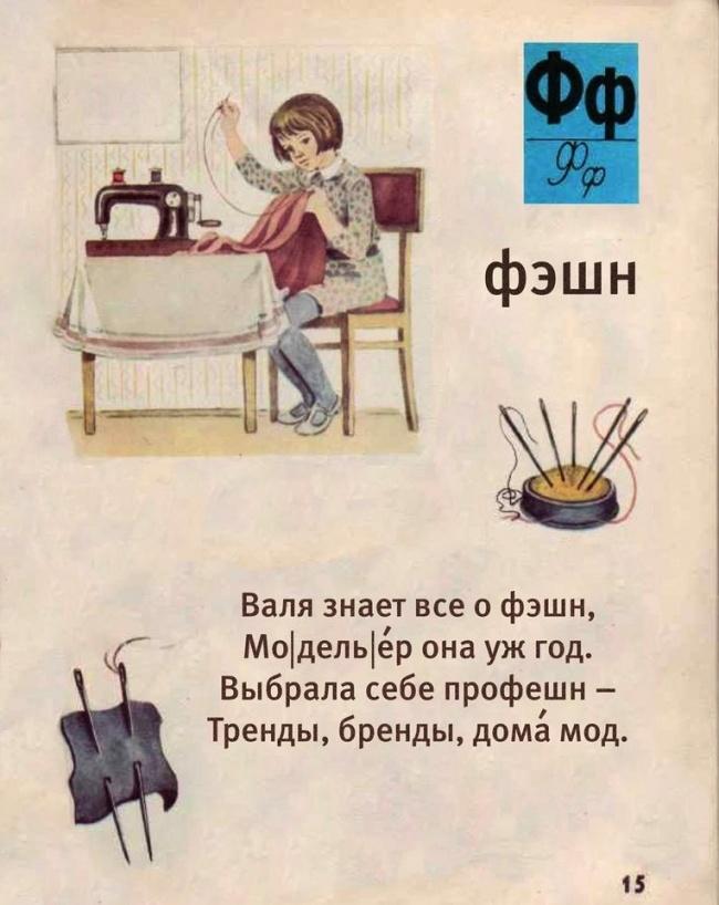 2823455-R3L8T8D-650-elena-schelkun-bukvari-2