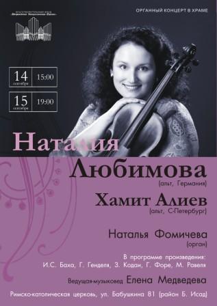 Афиша  фуксия Хамитов