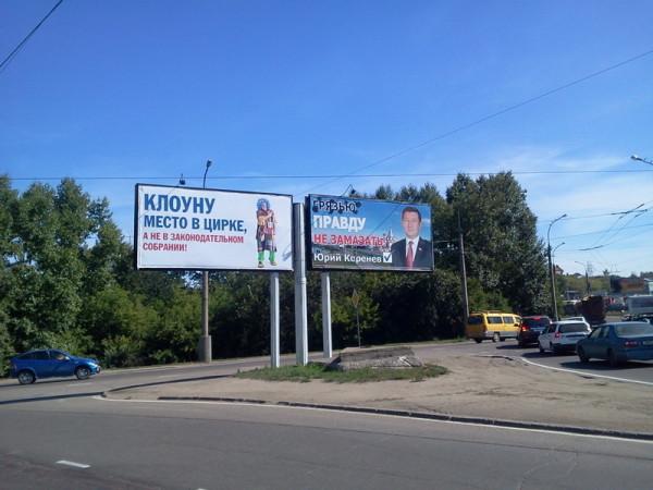 выборы 92