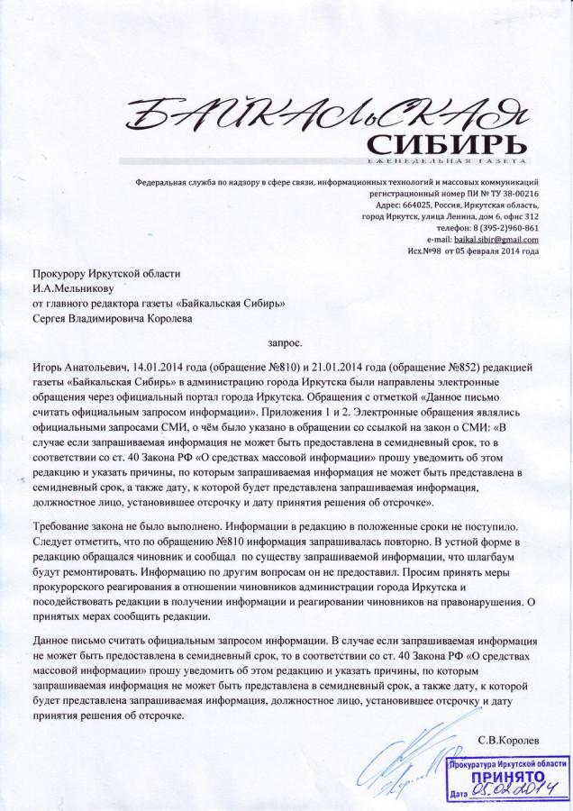 Запрос в прокуратуру Иркутской области