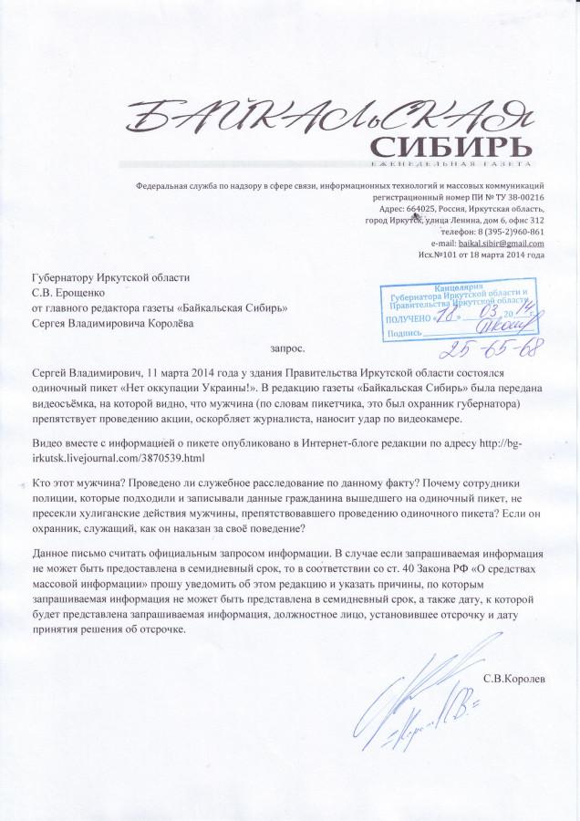 Запрос губернатору Приангарья