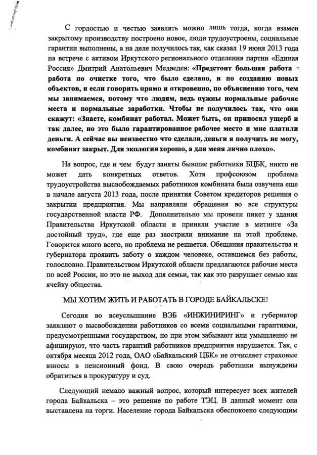 письмо 5-2