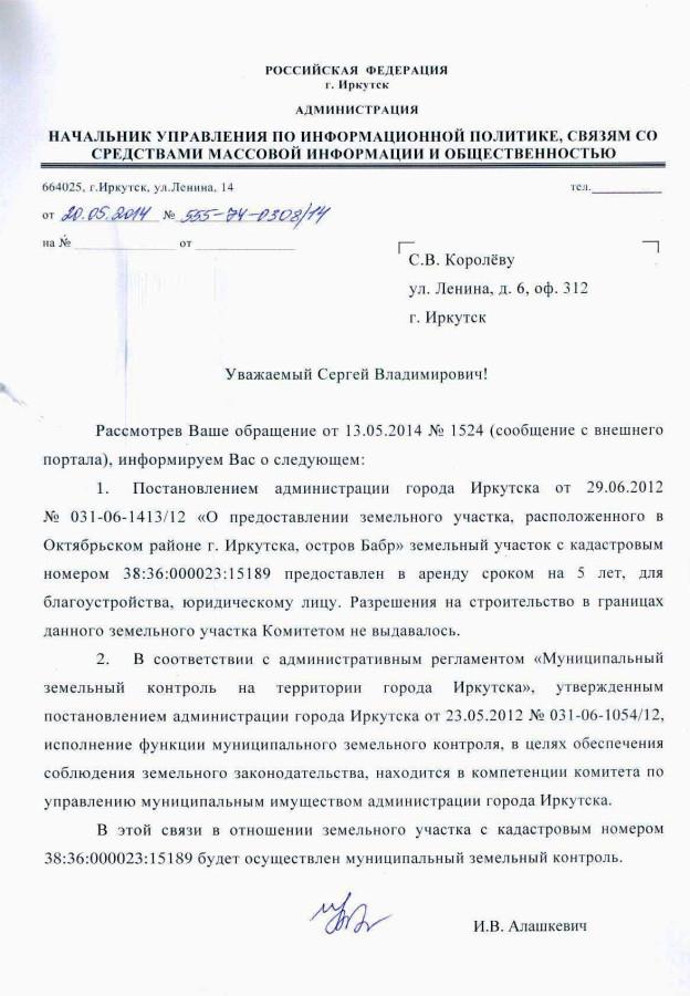 20.05.2014 ответ из администрации города Иркутска