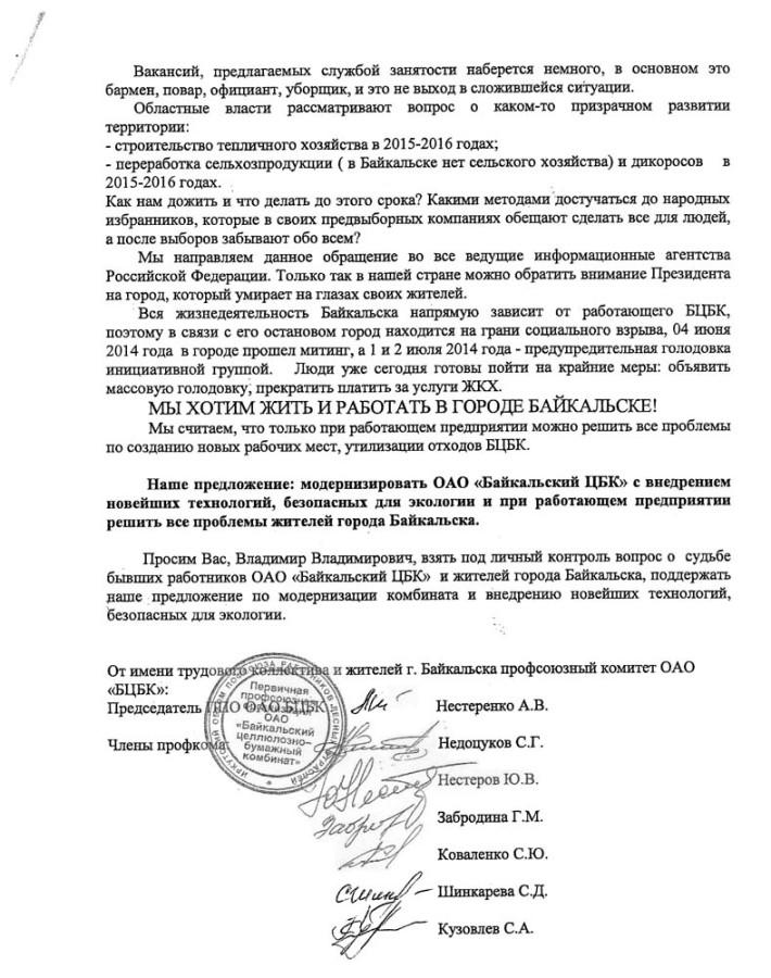 Обращение байкальчан к Путину-2