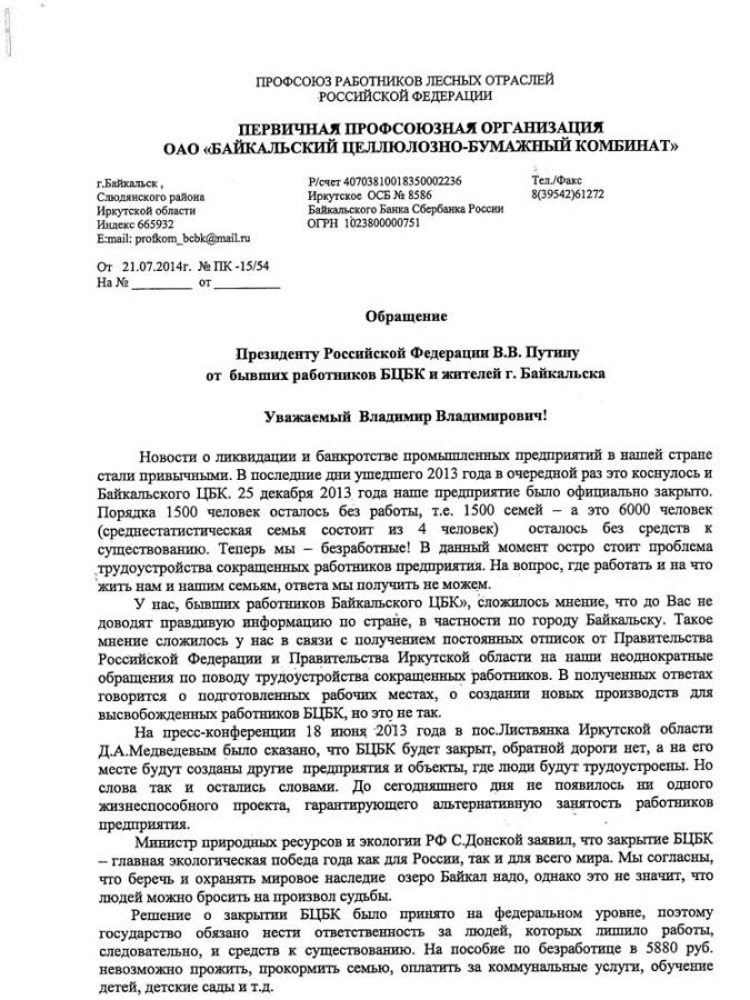 Обращение байкальчан к Путину-1