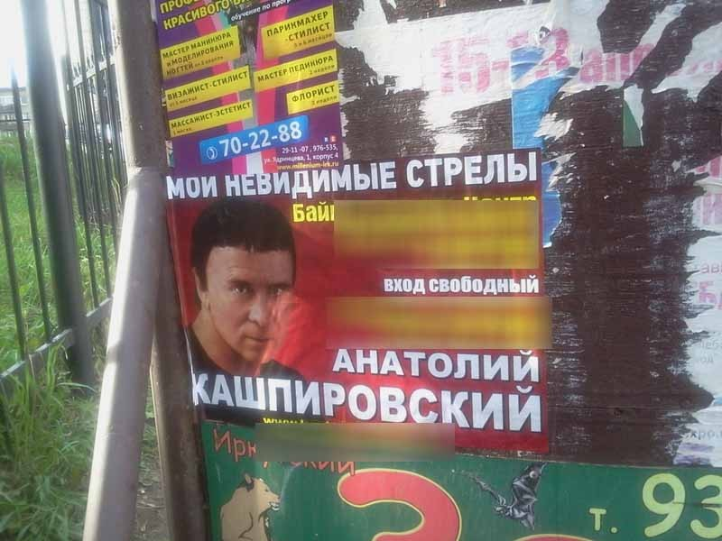 кашпировский