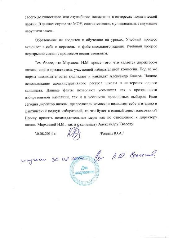 Заявление  в Комиссию 2