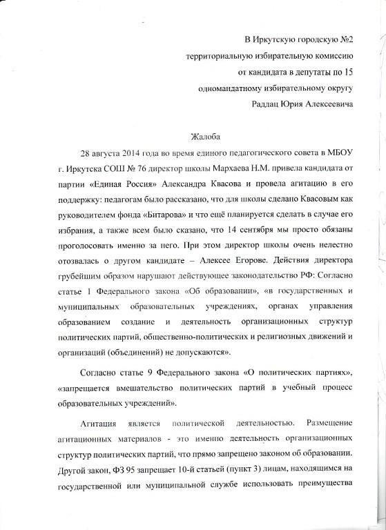 Заявление  в Комиссию
