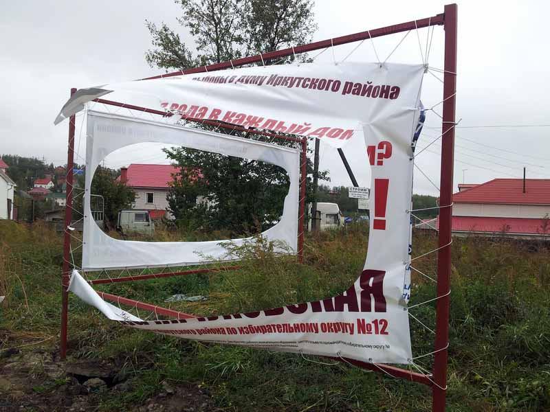 Выборы в Иркутском районе