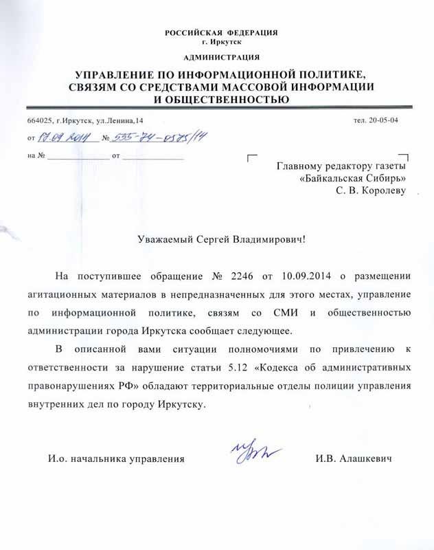 ответ из администрации города Иркутска 2