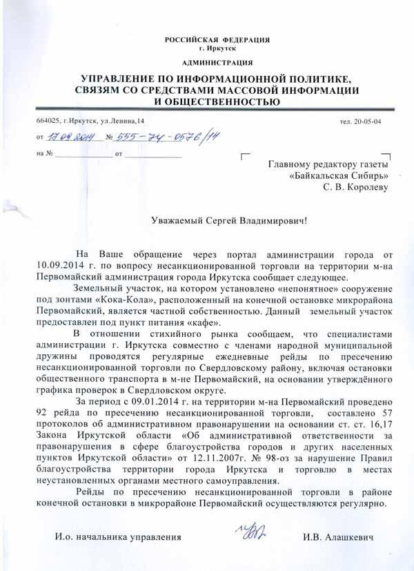 ответ из администрации города Иркутска 3 (1)