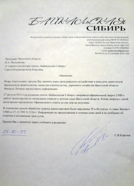 Запрос в прокуратуру Иркутской области_