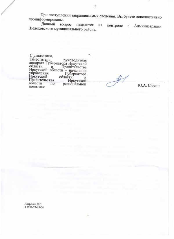 отв. ап. губерн стр.2
