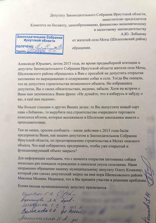 Обращение шелеховчан к А Лобанову