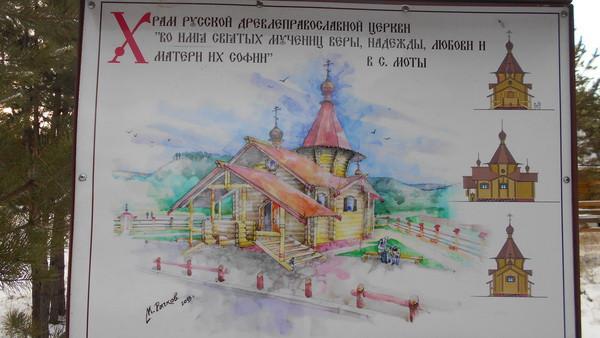 Храм в Мотах 1