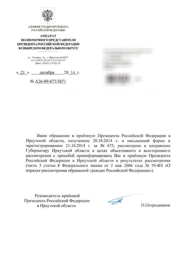 Ответ Огородникова