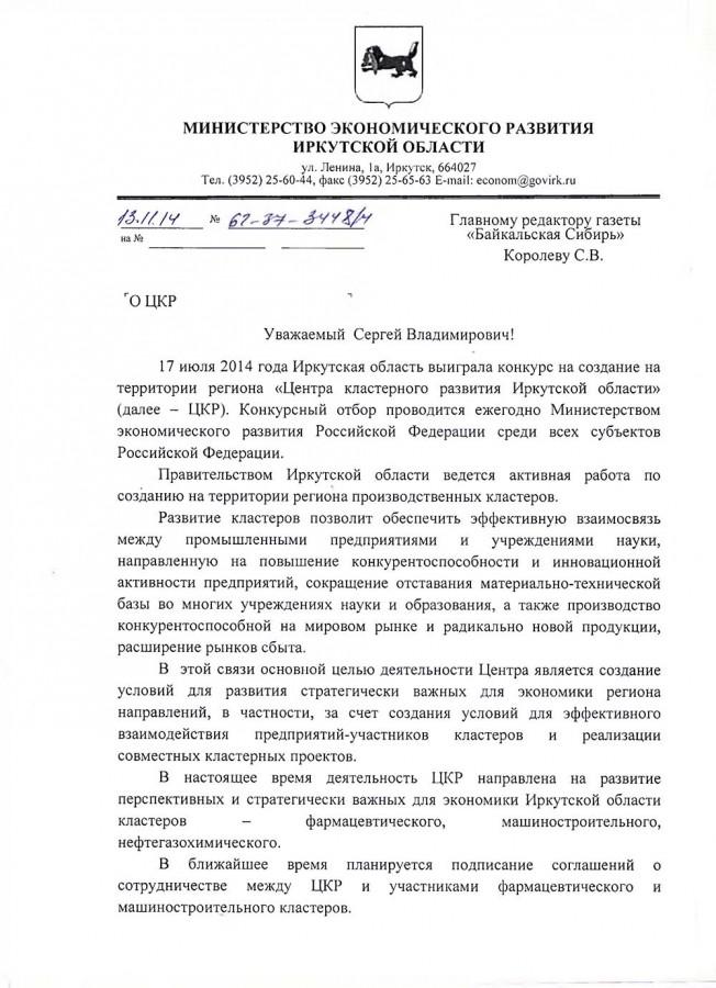 Ответ в Байкальскую Сибирь (1)-1
