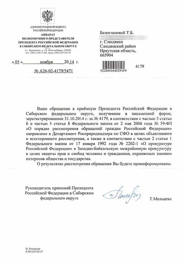 Полномочный представитель СФО
