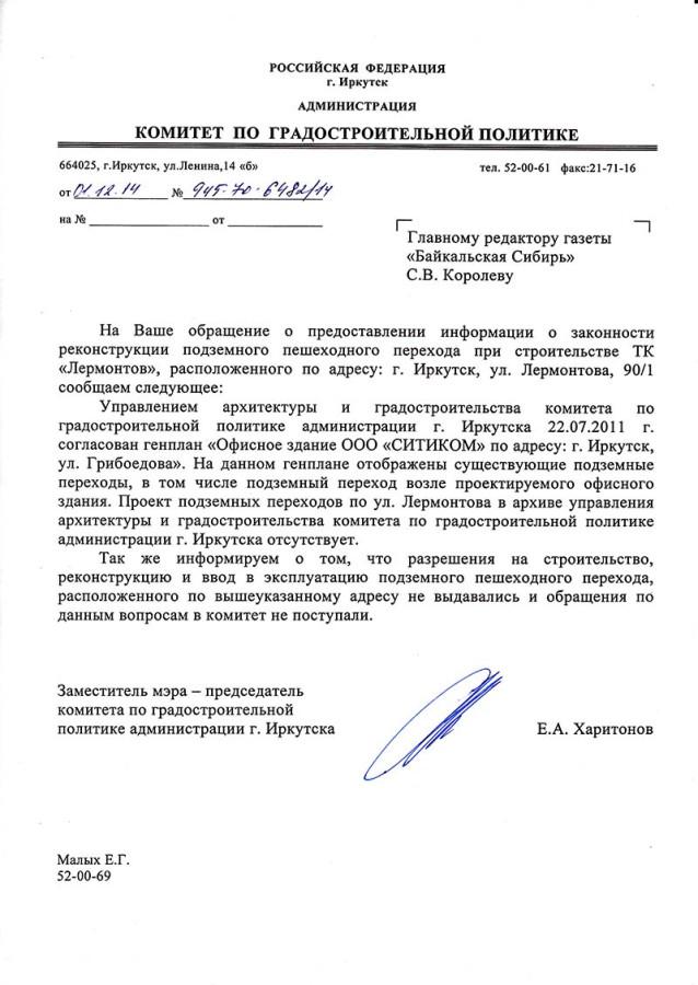 Ответ Комитета по градостроительной политике