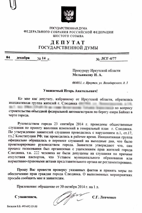 Запрос С Левченко
