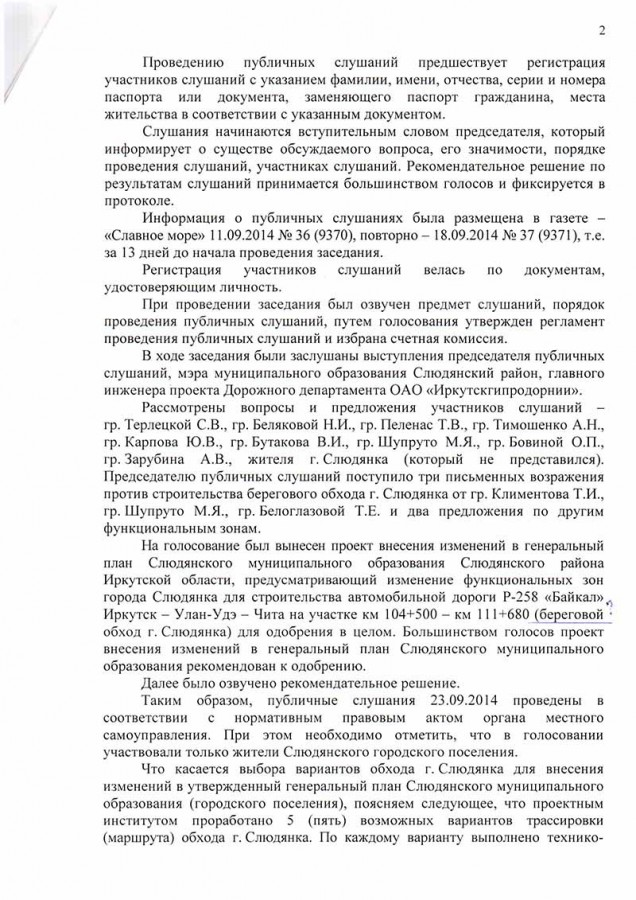 от Колотовкиной-2
