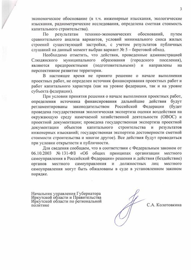 от Колотовкиной-3