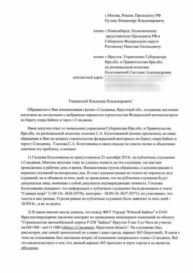 ответ на письмо Колотовкиной-1