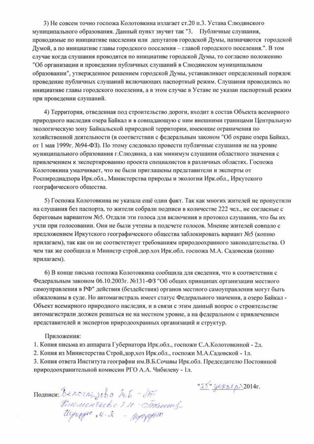 ответ на письмо Колотовкиной-2
