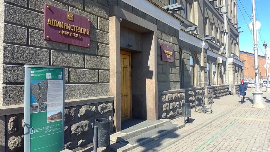 Ограничения для посетителей в здании мэрии Иркутска: bg_irkutsk —  LiveJournal