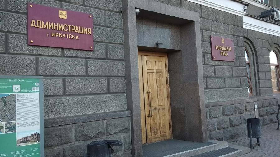 В Иркутске информирование населения о работе администрации и Думы ...