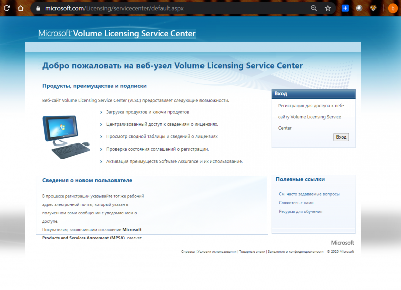 Веб-сайт Volume Licensing Service Center (VLSC)  https://www.microsoft.com/Licensing/servicecenter/default.aspx