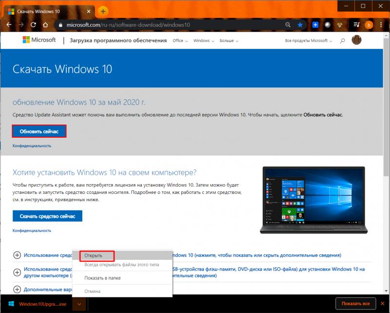 Обновить сейчас --> Windows10Upgrade9252.exe --> Открыть