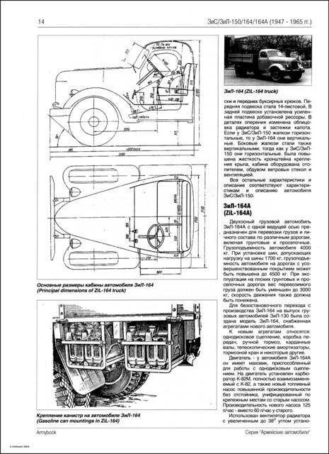 Армейские автомобили - ЗиС_ЗиЛ_150_164-16