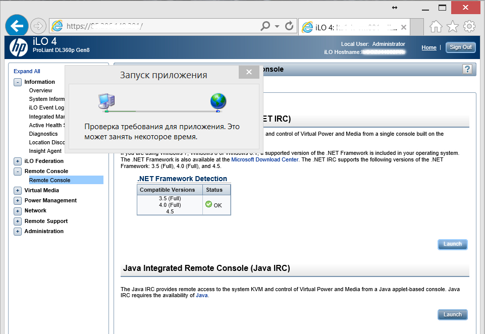 HP ProLiant DL360p Gen8 - Обновление прошивки RAID-контроллера