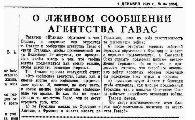 сталин о войне 39 г