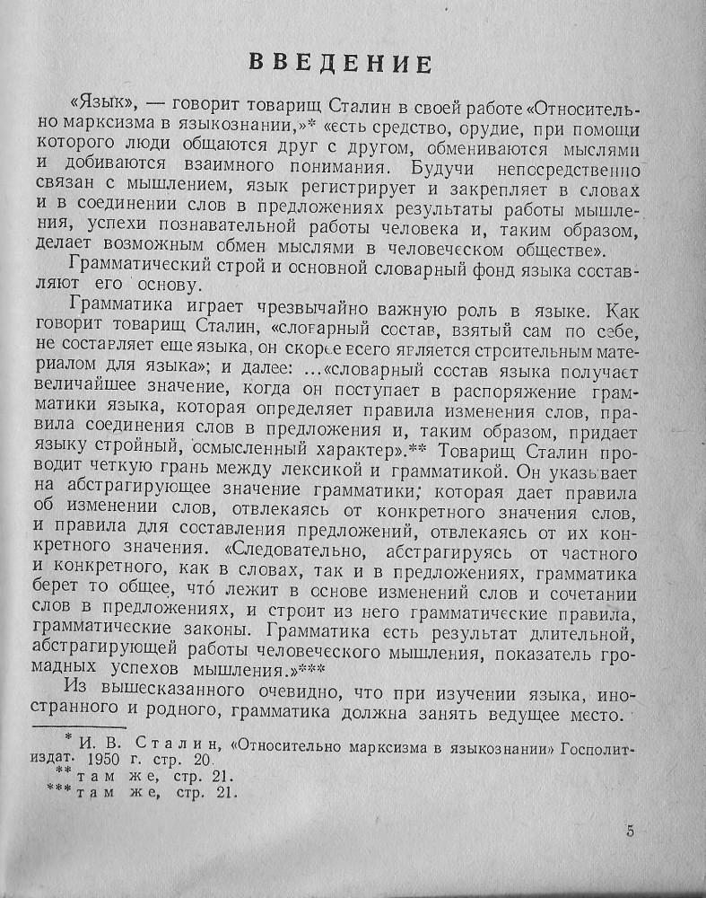 предисловие про сталина